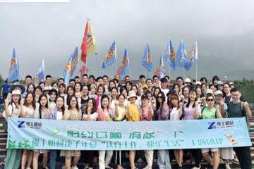 YG company team building activity-Yuntai Mountain