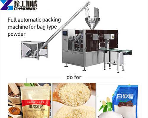 YG powder packing machine price